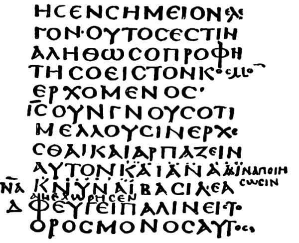 Example of Uncial Manuscript